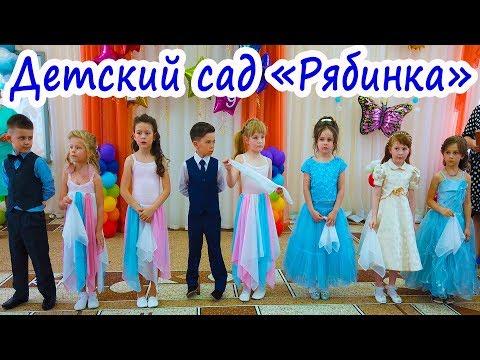"""Выпускной в детском саду №125 """"Рябинка"""""""
