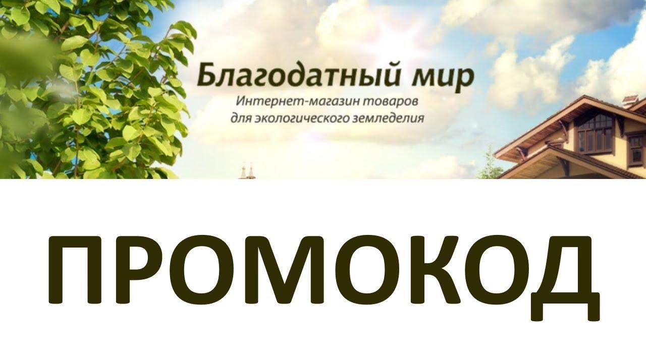 Благодатный Мир Интернет Магазин Каталог Товаров Москва