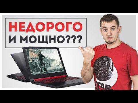 ИГРОВОЙ НОУТ ПО ЦЕНЕ АЙФОНА! Обзор Acer Nitro 5!