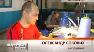 В колонии поступил огромный заказ на пошив украинских флагов - Чрезвычайные новости, 19.09(, 2014-09-19T18:35:13.000Z)