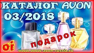 Эйвон каталог 3 2018 Смотреть новый каталог avon онлайн