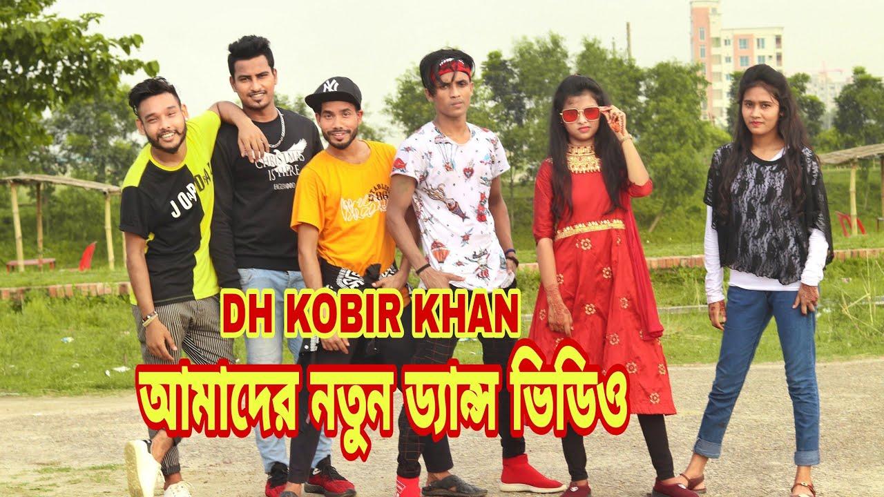 Bangla New Dance | সুটিং ভিডিও | Dh Kobir Khan | Pyare Lal Re |  Bangla Dance 2020.Super Hit Dance