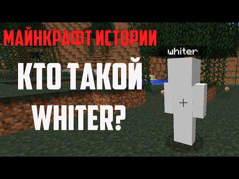 САМЫЙ ТАИНСТВЕННЫЙ игрок в Minecraft! | Whiter  / Майнкрафт Страшные истории #2