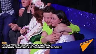 """Сатеник из Гюмри поделилась эмоциями после прохода в финал """"Ты супер!"""""""