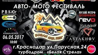Kuban Car Fest.  Замер фронта Кристалки.  Дрифт.  Женя призёр.