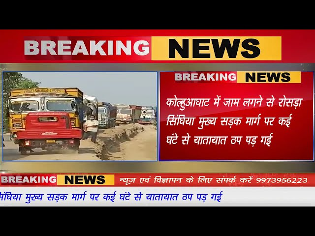 कोल्हुआघाट में जाम लगने से रोसड़ा सिंघिया मुख्य सड़क मार्ग पर कई घंटे से यातायात ठप पड़ गई