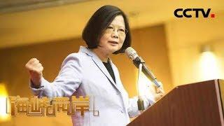 《海峡两岸》 20191227| CCTV中文国际