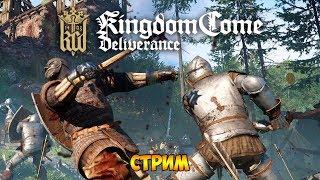 ПЕРВЫЙ СМОТР И ПРОХОЖДЕНИЕ ИГРЫ ►  Kingdom Come: Deliverance (стрим)