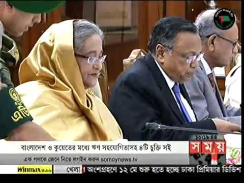 ‪Bangladesh and  Kuwait Signed 4 Deals Including Business and Soft Loans