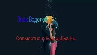 ~ЗНАК ВОДОЛЕЯ~Леди Баг и Кот Нуар//Совместно c Evangelina Ru