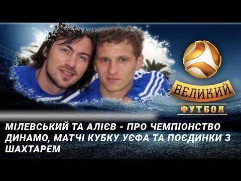Мілевський та Алієв - про чемпіонство Динамо, матчі Кубку УЄФА та протистояння з Шахтарем