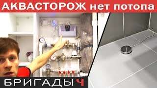 аКВАСТОРОЖ - электронная система от протечек. Секреты установки // Ремонт квартир Тюмень