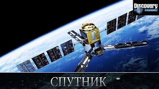 Космический спутник - Из чего это сделано .Discovery channel