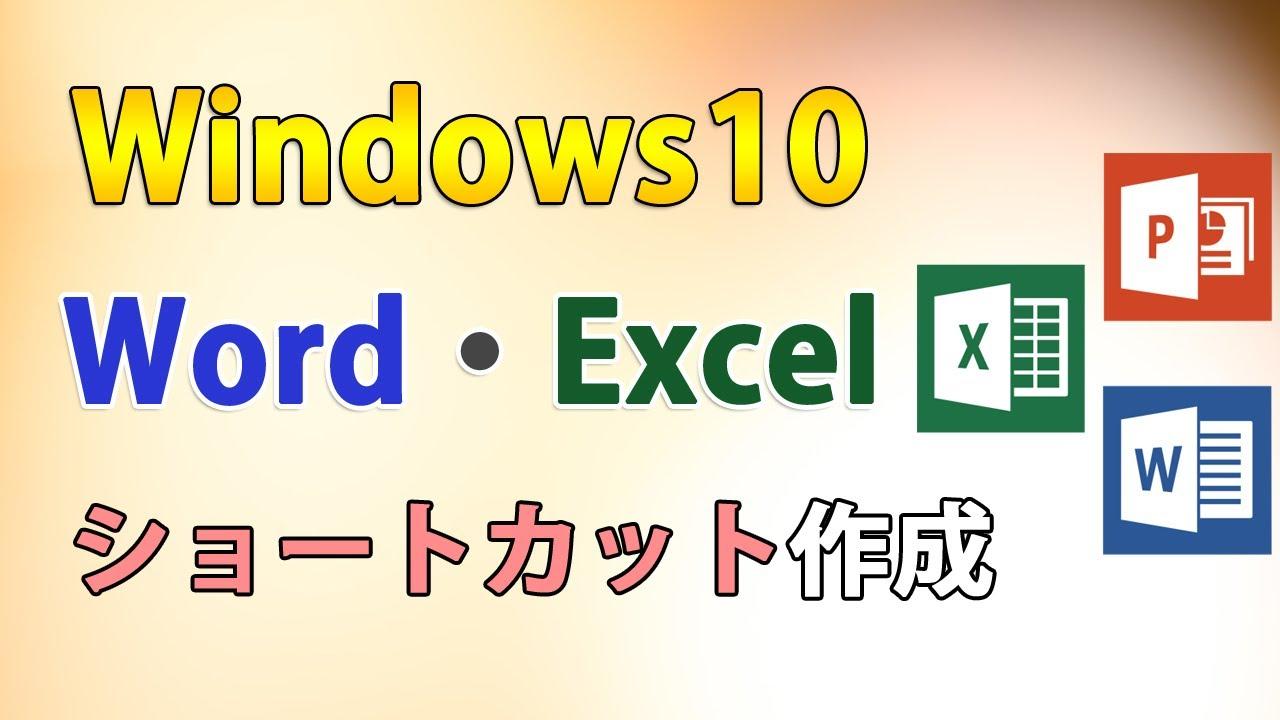 Windows10でWordやExcelのショートカットをデスクトップに作って簡単に開く方法