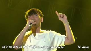 20130818《歌手歸來》蘇州大型演唱會 -- 楊宗緯 (3) 想對你說