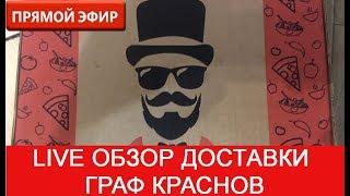 Live обзор доставки Граф Краснов