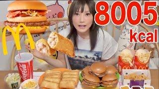 【大食い】マクドナルド [ 期間限定] テキサスバーガー×5, ベーコンポテトパイ×10, 15ピースチキンナゲット など8005kcal【木下ゆうか】| Yuka [Oogui] thumbnail