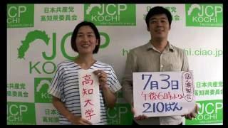 比例代表・春名なおあき候補の個人演説会が、7月3日(日)午後6時、高知...