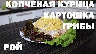 Рой - салат с копченой курицей, грибами и картошкой пай