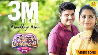 Margamkali Video Song | Ninakkayi Njan | Bibin George | Gouri G Kishan | Sreejith Vijayan