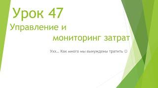 MS Project 2013 - Управление и мониторинг затрат (Урок #47)