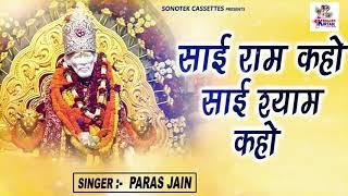 पल पल तेरे साथ में रहता हूँ   Sai Bhajan 2019   Hit Bhajan   साई भजन   Bhajan Kirtan
