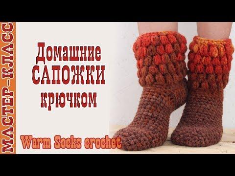 Сапожки носочки крючком