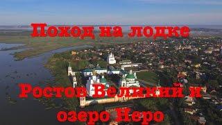 Поездка по России. Ростов Великий. По следам Ивана Васильевича