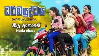 Neela Akase - Dharmayuddhaya- Sinhala Full Movie