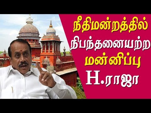 h. raja latest speech on judiciary h raja unconditional apology tamil news live  Over a month after a video of BJP National Secretary H Raja abusing the police and judiciary in the state went viral, the leader appeared before the Madras High Court and offered his unconditional apology. Following this, the case was closed. Appearing before a bench of Justices CT Selvam and Nirmal Kumar who had taken suo motu cognizance of the issue in September, the leader reportedly stated that he had become 'emotional'. Monday's apology also means that previous claims by H Raja that the video was 'dubbed' now stand nullified. In the video, an angry H Raja is seen gesturing wildly and screaming at two policemen who were trying to pacify him. The leader was riled up when the police attempted to prevent a Vinayaka Chaturthi procession headed by H Raja from entering a communally sensitive area, where the Madras High Court has banned processions. He is heard abusing both the Tamil Nadu police and the Madras High Court in the video.           h raja, h raja speech, h raja latest speech, h.raja, h.raja latest speech  More tamil news tamil news today latest tamil news kollywood news kollywood tamil news Please Subscribe to red pix 24x7 https://goo.gl/bzRyDm  #tamilnewslive sun tv news sun news live sun news