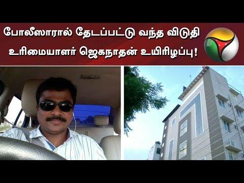 போலீஸாரால் தேடப்பட்டு வந்த விடுதி உரிமையாளர் ஜெகநாதன் உயிரிழப்பு! காரணம்? நடந்தது என்ன? #Coimbatore