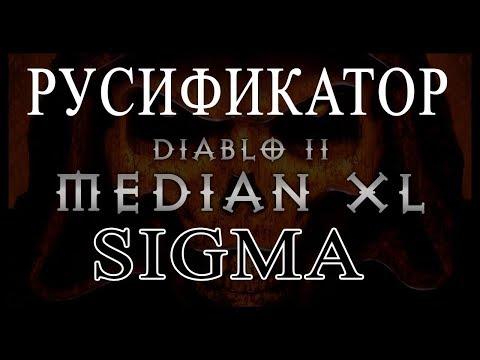 УСТАНОВИТЬ РУССКИЙ ЯЗЫК (РУСИФИКАТОР) DIABLO 2 MEDIAN XL SIGMA  РУССКАЯ ВЕРСИЯ