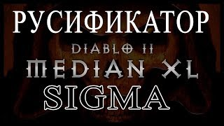 УСТАНОВИТЬ РУССКИЙ ЯЗЫК (РУСИФИКАТОР) DIABLO 2 MEDIAN XL SIGMA  РУССКАЯ ВЕРСИЯ