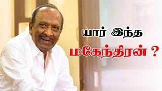 Who is Director Mahendran ? - Emotional Rewind of his Journey