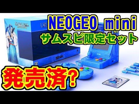 [語り] NEOGEO mini サムライスピリッツ限定セット [販売済]