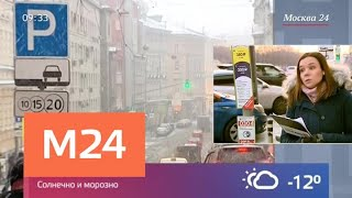 Новые тарифы на парковку действовуют в Москве - Москва 24