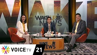 Wake Up News 21 กรกฎาคม 2562