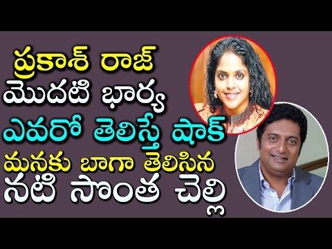 ప్రకాశ్ రాజ్ మొదటి భార్య ఎవరో తెలిస్తే షాక్ | Real Life Facts About Actor Prakash Raj First Wife