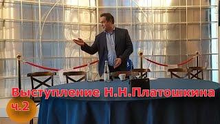 Выступление Н.Н.Платошкина ч.2