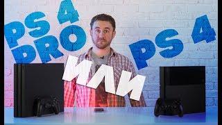 Зачем нужна PS4 Pro (PS4 vs PS4 PRO)