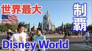 【050】世界最大!!!フロリダディズニーワールド人気アトラクション制覇!!Walt Disney World Resort(アメリカ13日目)