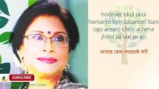 Hridoyer ekul okul | Rezwana Chowdhury Bannya | Rabindra Sangeet
