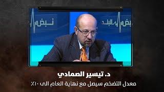 د. تيسير الصمادي: معدل التضخم سيصل مع نهاية العام الى 10%
