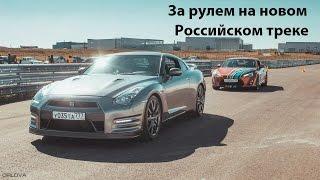 Обзор новой гоночной трассы T Motors, Магнитогорск