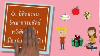 ค่านิยม 12ประการ By Poy Chompoo