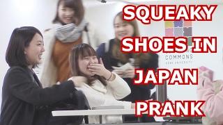 Cute Squeaky Shoes in Japan Prank!