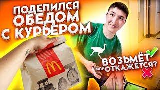 ВЕСЬ ДЕНЬ делюсь едой с курьерами Яндекс еда и Delivery club