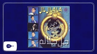 Jil Jilala - Ila dak el hal