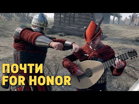 Почти For Honor /Mordhau
