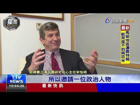 談韓哈佛行 專訪費正清中國研究中心主任